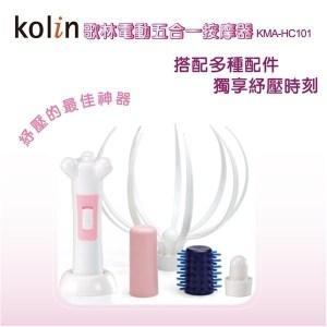 Kolin 歌林電動五合一按摩器 KMA-HC101
