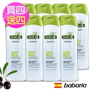 西班牙babaria草本保濕清爽乳液400ml買四送四