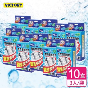 【VICTORY】雙重清淨洗衣槽清洗劑(3入/10盒)