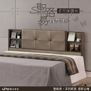 床頭【UHO】聖路易5尺雙人床頭片