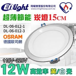 【Enlight】LED圓形超薄崁燈-12W 6吋15cm (黃光/白光)