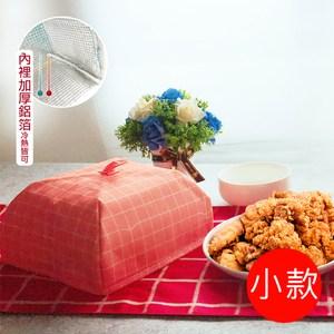 【佶之屋】簡約居家折疊保溫飯菜罩/餐罩(小)-橘色格子
