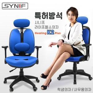 【SYNIF】韓國原裝Healing K2 Plus 雙背透氣坐墊人體工學椅海藍
