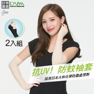 好棉嚴選 日本防蚊技術! 透氣 保濕防曬抗UV露指袖套-兩件組(膚x2)