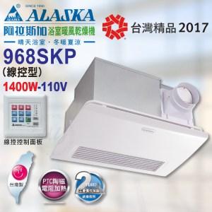 阿拉斯加《968SKP》110V異味阻斷型浴室暖風乾燥機PTC發熱技術