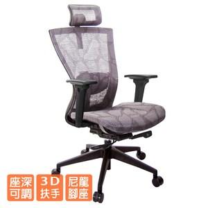 GXG 高背全網 電腦椅 (3D扶手)TW-81Z5 EA9#訂購備註顏色