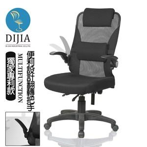 【DIJIA】A0048專利航空收納電腦椅/辦公椅(黑)