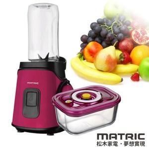 【日本松木MATRIC】真空保鮮凍氧果汁機(MG-JB0807)