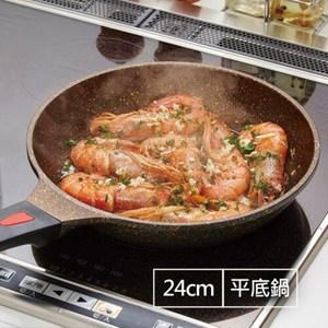 【AIMEDIA艾美迪雅】 IH黃金大理石塗層平底鍋(24cm)