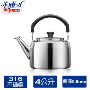 Miyac米雅可316典雅笛音茶壺 4L(MY-6140)