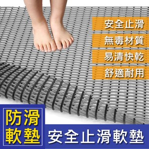 安全止滑軟墊