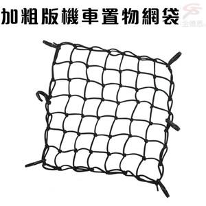 金德恩 台灣製造 加粗版7x7機車置物網袋/收納/安全帽網/置物袋組