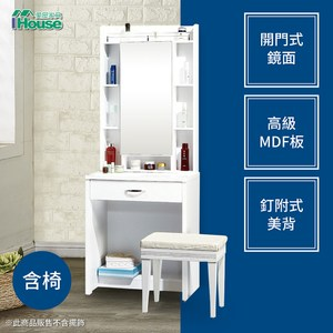IHouse-妮可拉 2尺白色鏡台 (含椅)白色