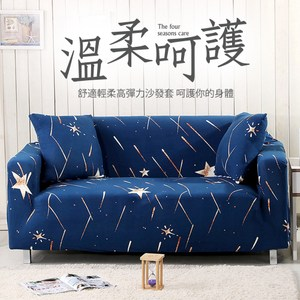 【生活家飾】流星雨彈性沙發套-1+2+3人