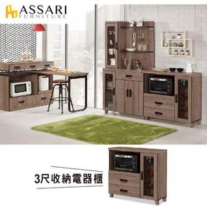 ASSARI-哈珀3尺收納電器櫃(寬89x深40x高87cm)