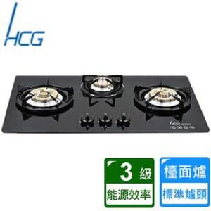 【HCG和成】三口玻璃檯面爐(GS-353)-桶裝瓦斯