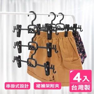 【AXIS 艾克思】台灣製乾濕兩用一字型串掛裙褲架附夾_4入