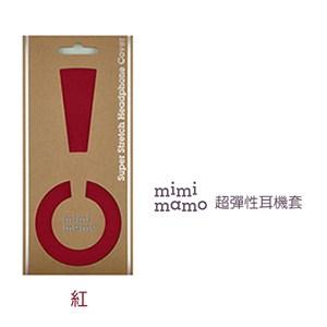 日本mimimamo超彈性耳機保護套 L (紅)