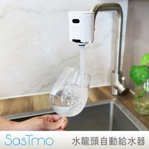 【台灣吉田】水龍頭自動給水器 / 感應自動出水
