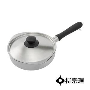 日本柳宗理 三層鋼霧面單手鍋22cm(附蓋)