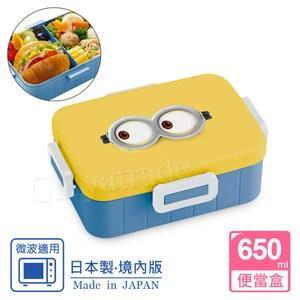 【MINIONS】日本製 大眼小小兵 便當盒 保鮮餐盒 650ML