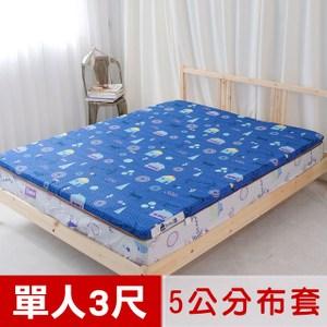 【米夢家居】夢想家園~冬夏兩用精梳純棉+紙纖蓆面床墊布套-3尺-深夢藍