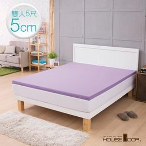 House Door 吸濕排濕布套 5cm平面記憶床墊-雙人5尺丁香紫