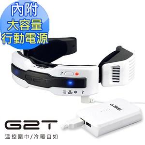 G2T-N1 Plus 穿戴式溫控圍巾(含行動電源)-極限白(S~M)