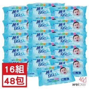 Weicker-純水99.9%日本製濕紙巾 3入裝 80抽48包
