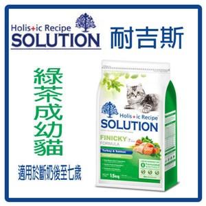 【耐吉斯】成幼貓-綠茶化毛配方 1.5kg*2包組(A052J01-1)