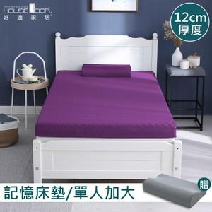 House Door 防蚊防螨表布記憶床墊12cm超值組-單大3.5尺羅蘭紫