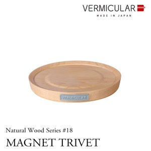 日本Vermicular原木磁鐵鍋墊18cm白楓木(石頭色)