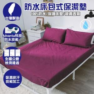 【eyah】台灣製專業護理級完全防水床包式保潔墊含枕套-單人 葡萄酒紅