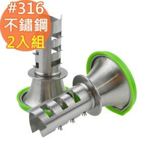 【佶之屋】台灣製316耐酸 不銹鋼檸檬取汁器-含上蓋(2入組)二入組