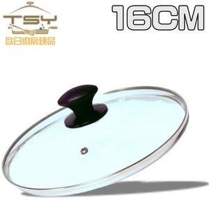 【TSY歐日廚房臻品】強化玻璃鍋蓋(16CM)