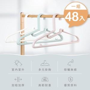 【IDEA】48入-S型無痕落肩防滑加厚多功能曬衣架(三色任選)混色(3色各12入)