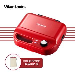 【加送好禮】Vitantonio 小V多功能計時鬆餅機(熱情紅)
