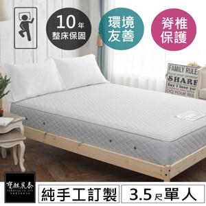 【MH家居】寶麒麗泰 手工訂製彈簧床墊-脊椎守護款(單人3.5尺)