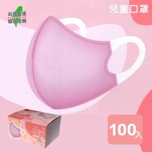 《真心良品xUdlife》吸護雙鋼印醫用拋棄式兒童立體口罩-100片粉色