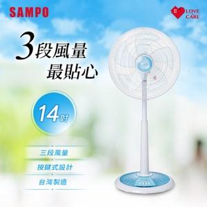 [特價]SAMPO聲寶 14吋星鑽型機械式立扇 SK-FV14