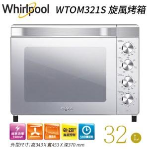 Whirlpool惠而浦 32L雙溫控旋風烤箱 WTOM321S