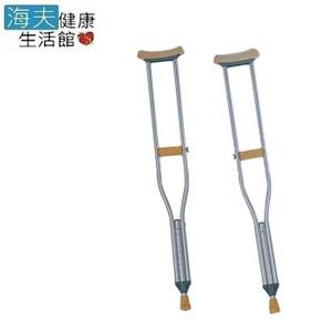 耀宏醫療用柺杖(未滅菌)【海夫健康生活館】YH128 腋下拐杖(鋁製)S,適合身高137c