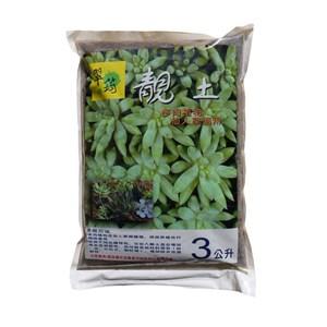 靚土多肉植物用 3公升