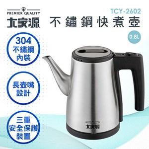 大家源 不鏽鋼快煮壺0.8L TCY-2602