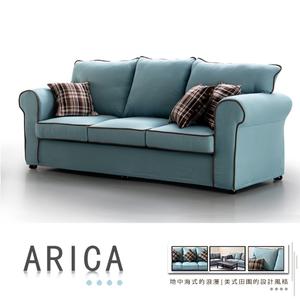 H&D ARICA艾芮卡美式鄉村風三人沙發-藍色