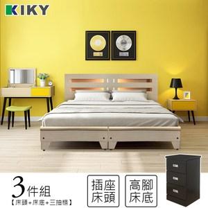 【KIKY】宇多田機能型內崁燈光雙人5尺三件組(床頭片+床底+三抽櫃)白橡色