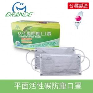 GRANDE 格安德活性碳口罩(50入/五枚包裝)