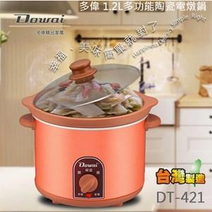 DOWAI 多偉 1.2L多功能陶瓷電燉鍋 DT-421