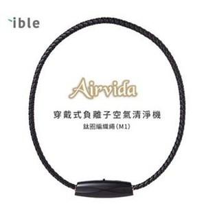 ible Airvida 穿戴式負離子空氣清淨機 鈦圈編織繩 45CM
