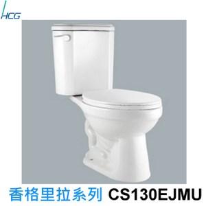 【和成】CS130EJMU 兩件式省水馬桶(管距30CM)-牙色 管距30CM